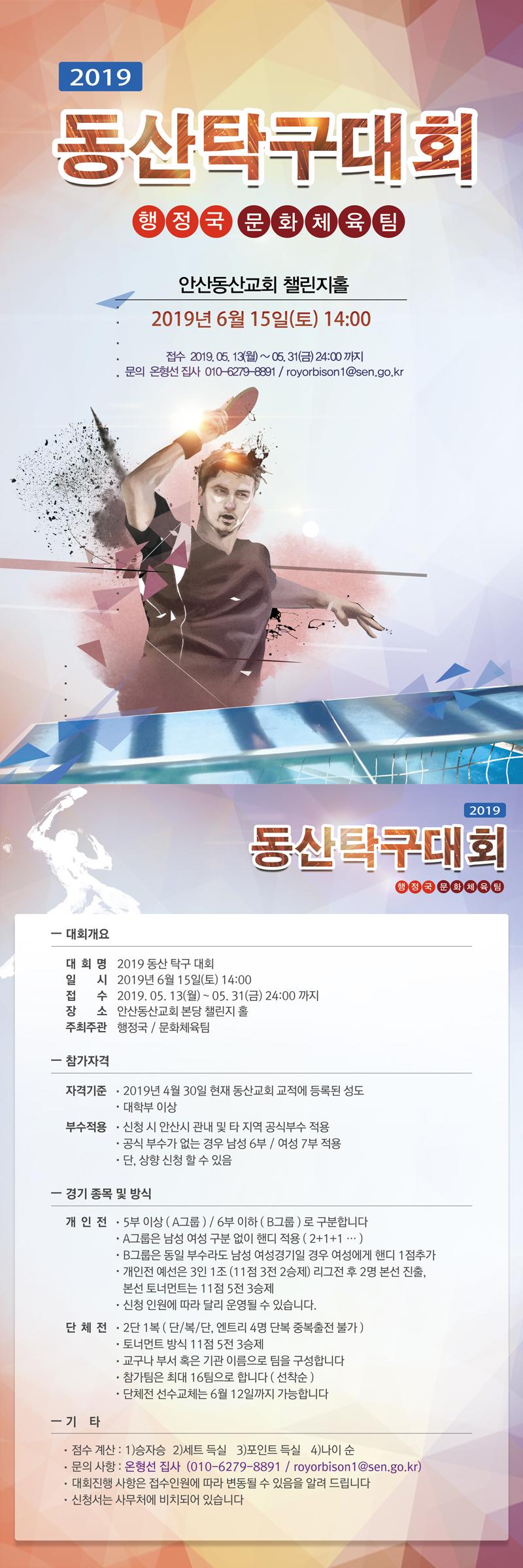 동산탁구대회3-1.jpg