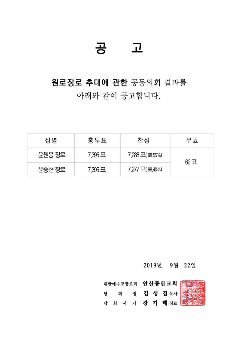 2019_원로장로추대_web.jpg
