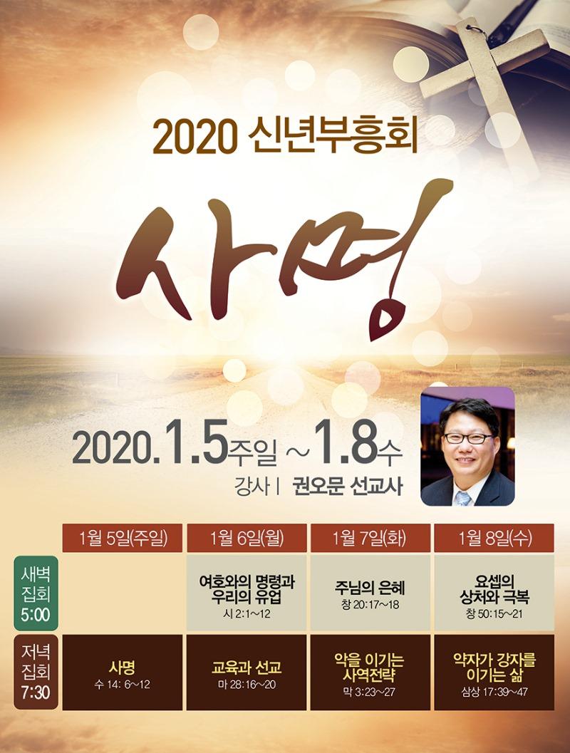 신년부흥회_WEB.jpg